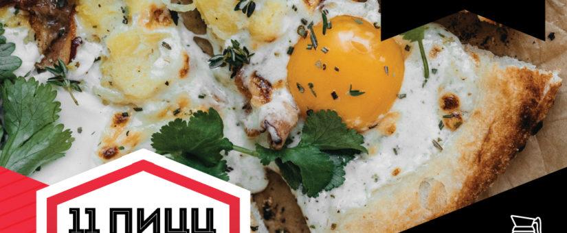 PARTY PIZZA — 11 пицц по спец. цене 5999р. + 2 литра морса в подарок